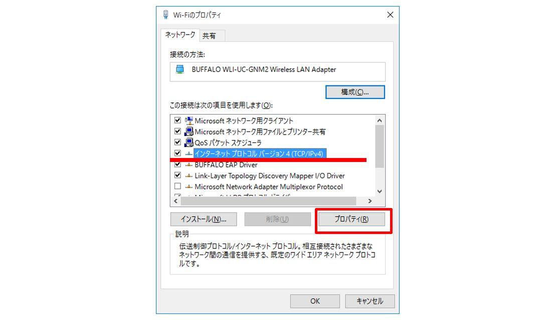 「インターネットプロトコル バージョン4(TCP/IPv4)」のプロパティを選択