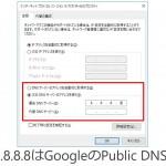 利用可能なDNS(8.8.8.8)などを指定