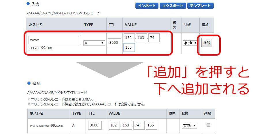 ゾーン情報の新規登録