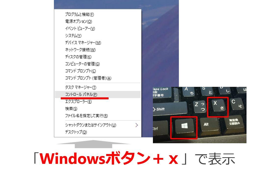 windows+xボタンでメニュー呼び出し