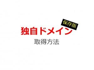 dokuji-domain-hozonban